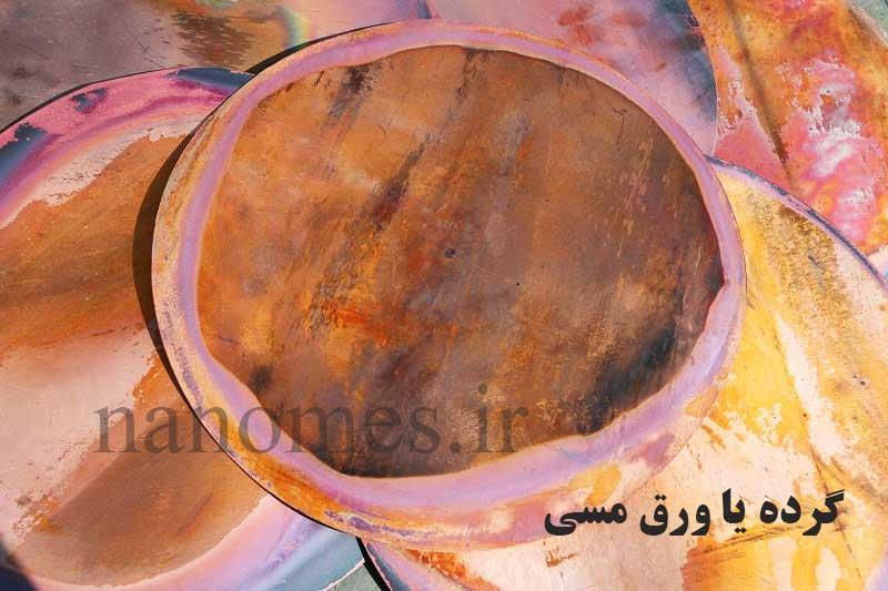 ورق مسی یا گرده مسی استفاده شده در نانو مس